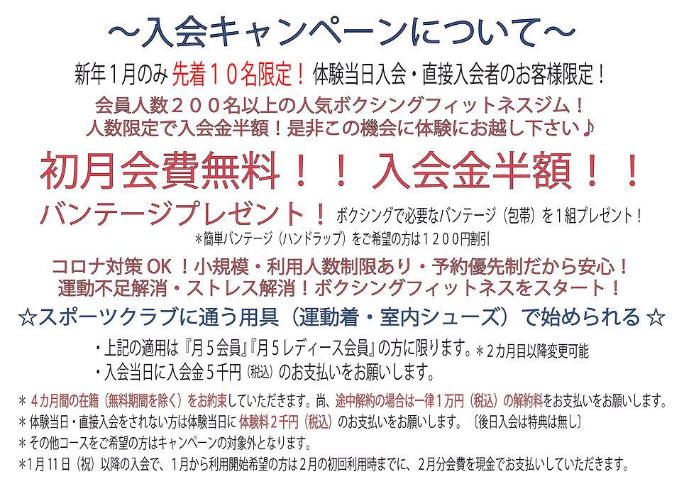 藤沢ジム 2020年1月キャンペーンPOP_アートボード 1.jpg