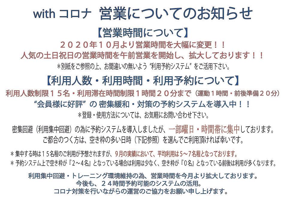 藤沢ジム withコロナ営業についてのPOP_アートボード 1.jpg