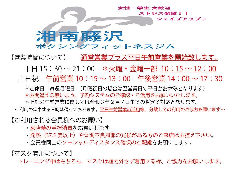 緊急事態宣言②藤沢コロナ対応POP_アートボード 1.jpg