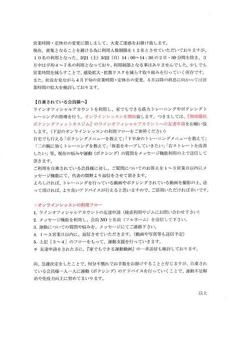 再)コロナお知らせ②-1.jpg