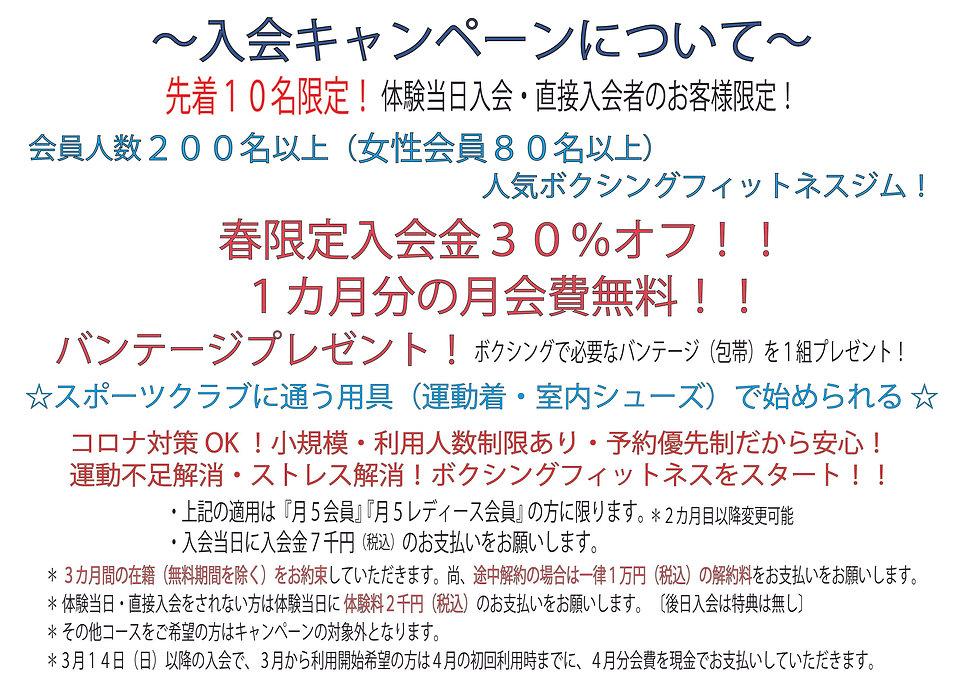 藤沢ジム 2020年3月キャンペーンPOP_アートボード 1.jpg