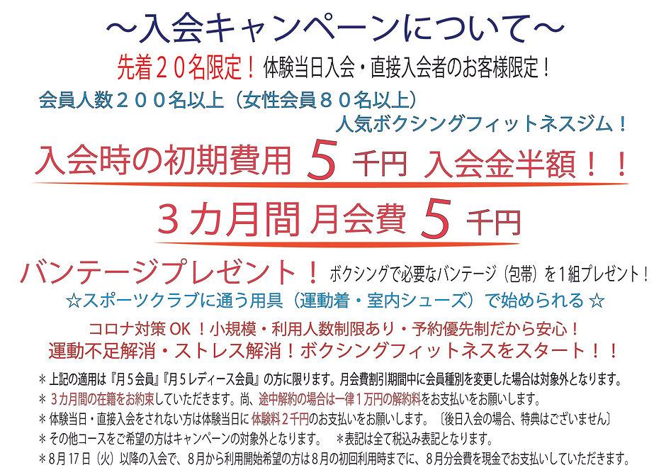 藤沢ジム 2020年8月キャンペーンPOP_アートボード 1.jpg
