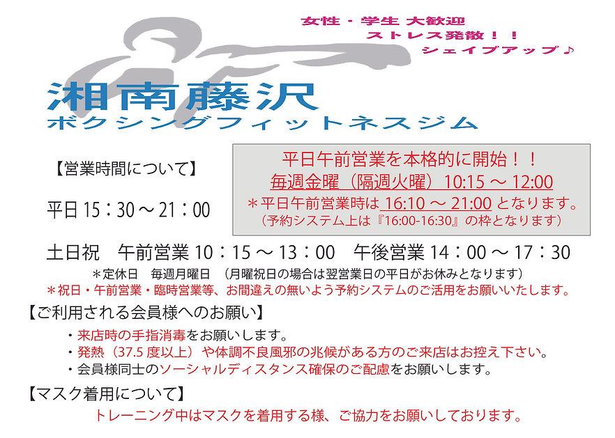 2021.10月~ 営業変更知らせPOP_アートボード 1.jpg