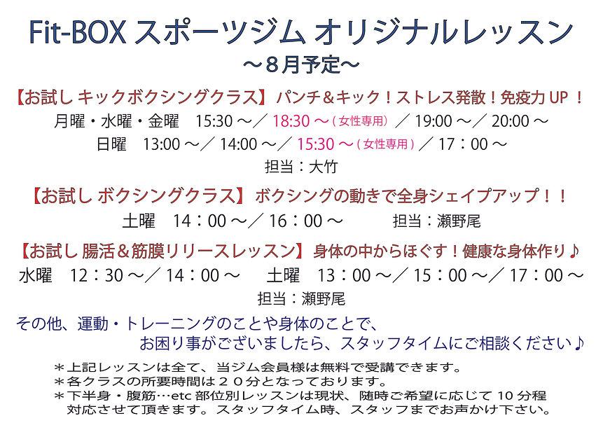 ☆田谷)8月レッスン予定(HP用・ジム掲示用)_アートボード 1.jpg