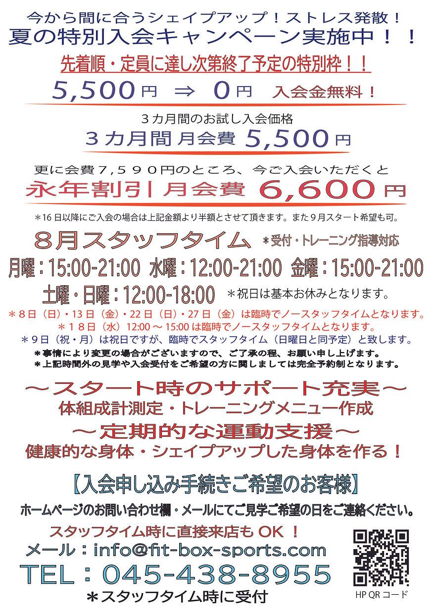 田谷)8月キャンペーン(ジム案内・HP用)_アートボード 1.jpg