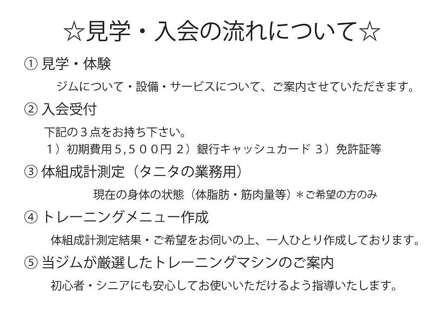 4月入会の流れ_アートボード 1.jpg