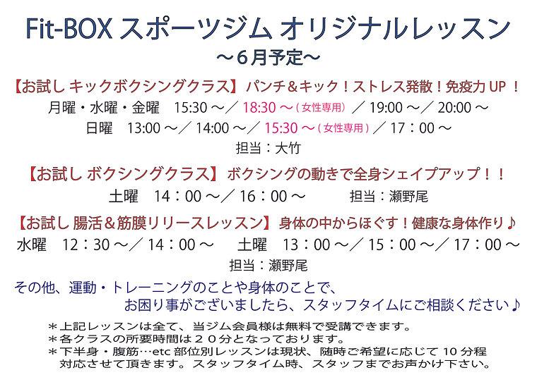 ☆田谷)6月レッスン予定(HP用・ジム掲示用)_アートボード 1.jpg
