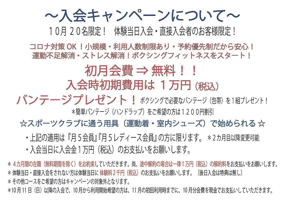 藤沢ジム キャンペーンPOP_アートボード 1.jpg