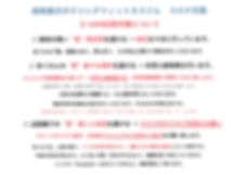 6月コロナ対策POP-1.jpg