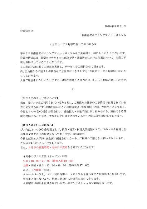 再)コロナお知らせ①-1.jpg
