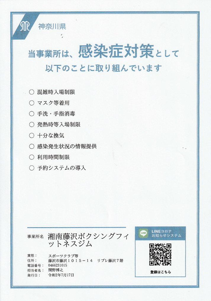 神奈川県コロナ対策-1.jpg