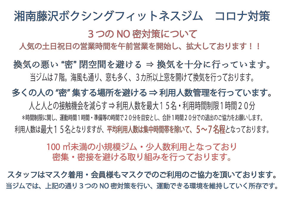 藤沢ジム コロナ対策POP_アートボード 1.jpg