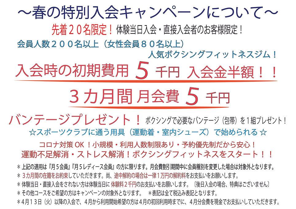 藤沢ジム 2020年4月キャンペーンPOP_アートボード 1.jpg