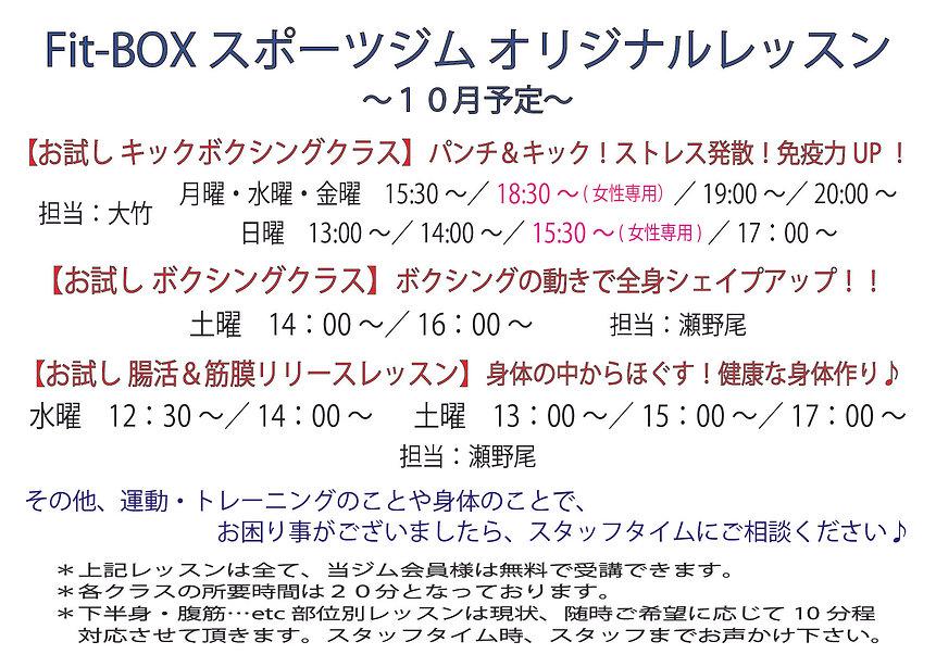 2) 田谷)10月レッスン予定(HP用・ジム掲示用)_アートボード 1.jpg