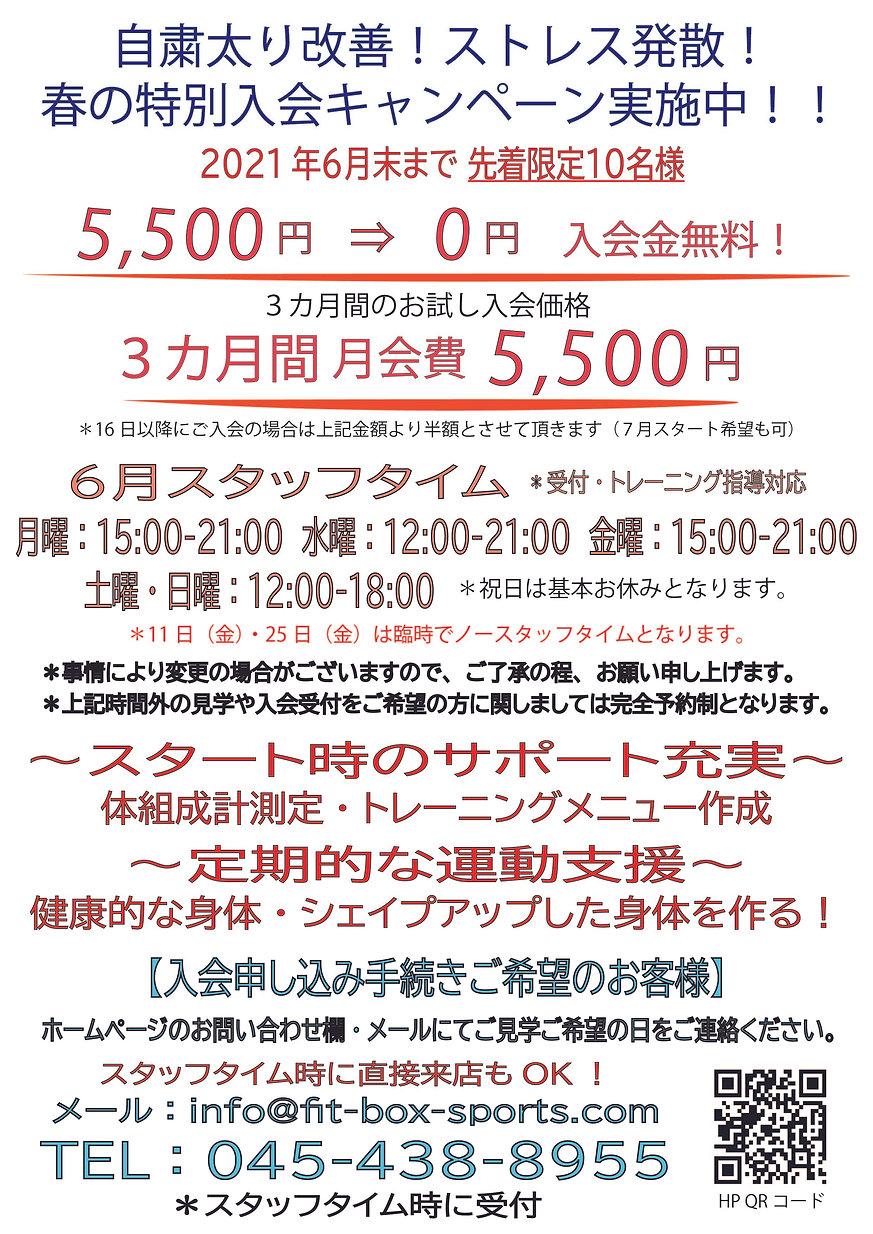 田谷)6月キャンペーン(ジム案内・HP用)_アートボード 1.jpg