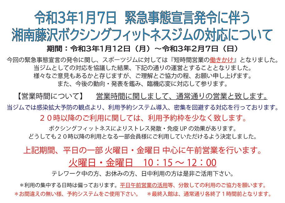 緊急事態宣言②藤沢対応(案3_アートボード 1.jpg