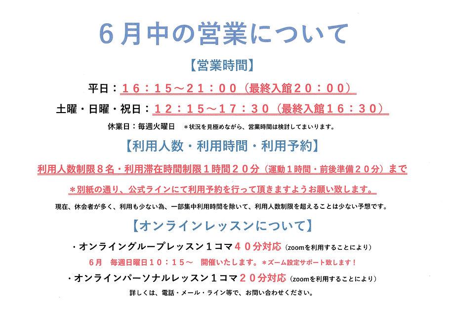6月の営業について-1.jpg