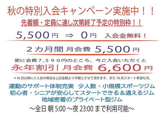 1)9月特別キャンペーンPOP_アートボード 1.jpg