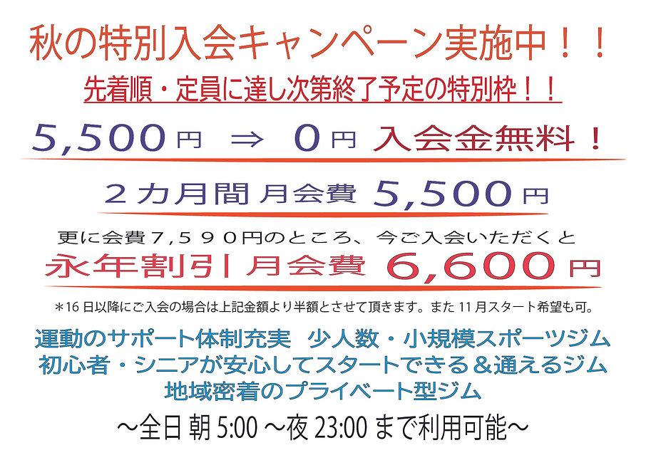 1)10月特別キャンペーンPOP_アートボード 1.jpg