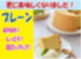 プレーンシフォン 改訂.jpg