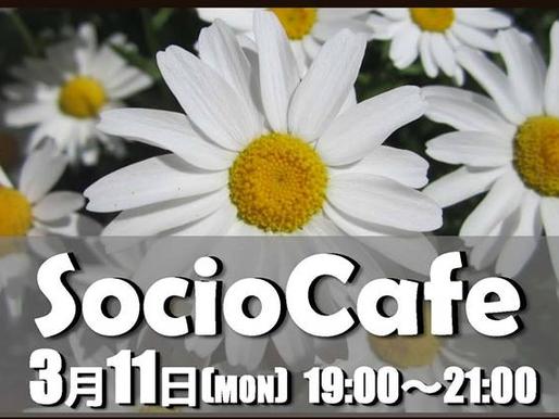 2019年3月11日はSocio Cafe
