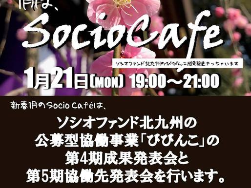 2019年1月21日はSocio Cafe