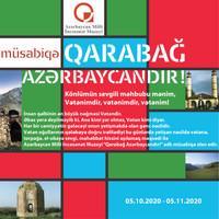 Карабах – это Азербайджан!
