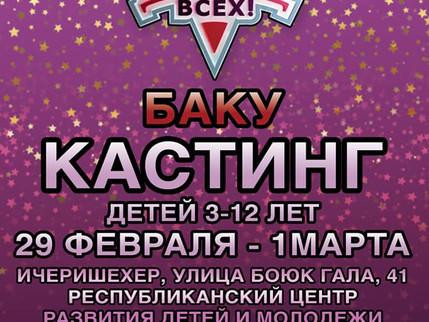 """В Баку пройдет кастинг на участие в программе """"Лучше Всех""""."""