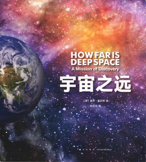 How Far Is Deep Space - Chinese Edition