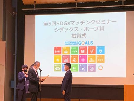 SDGsビジネスマッチングセミナー プレゼン大会で表彰頂きました。