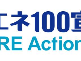 再エネ100宣言 RE Actionに参画しました。