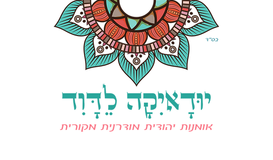 יוּדָאיִקָה לֵדָּוִד לוגו שקוף 2.png