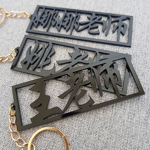 Customised Name Keychain in Chinese Characters