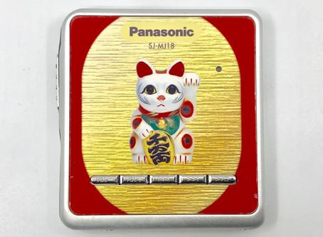 Panasonic SJ-MJ18 Series ZJ02 MD Player