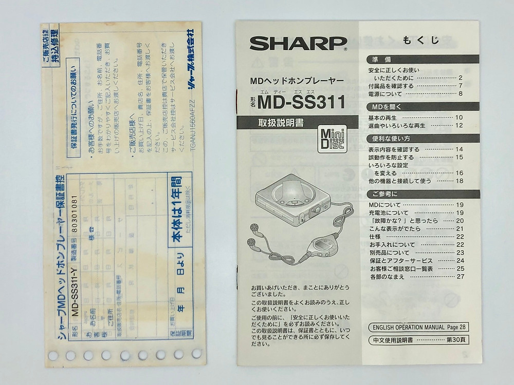 Sharp MD-SS311Y Yellow MiniDisc Player
