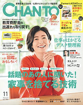 chant_1.jpg