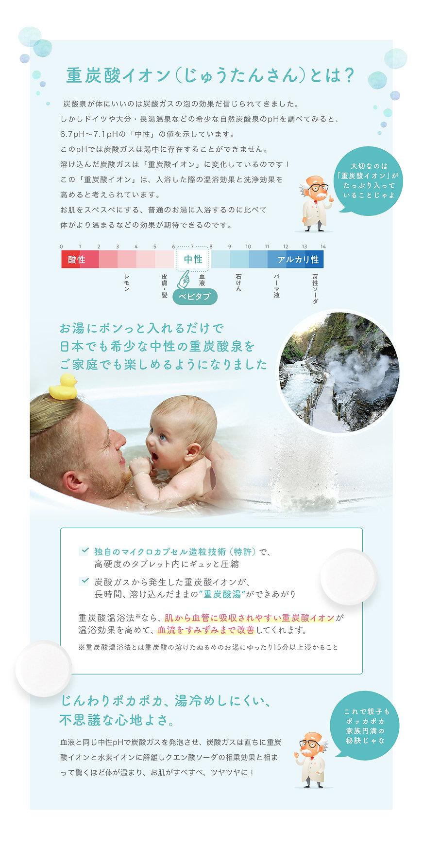 babytab_lp_3.jpg
