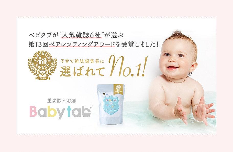 babytab_lp_2_1 (1).jpg