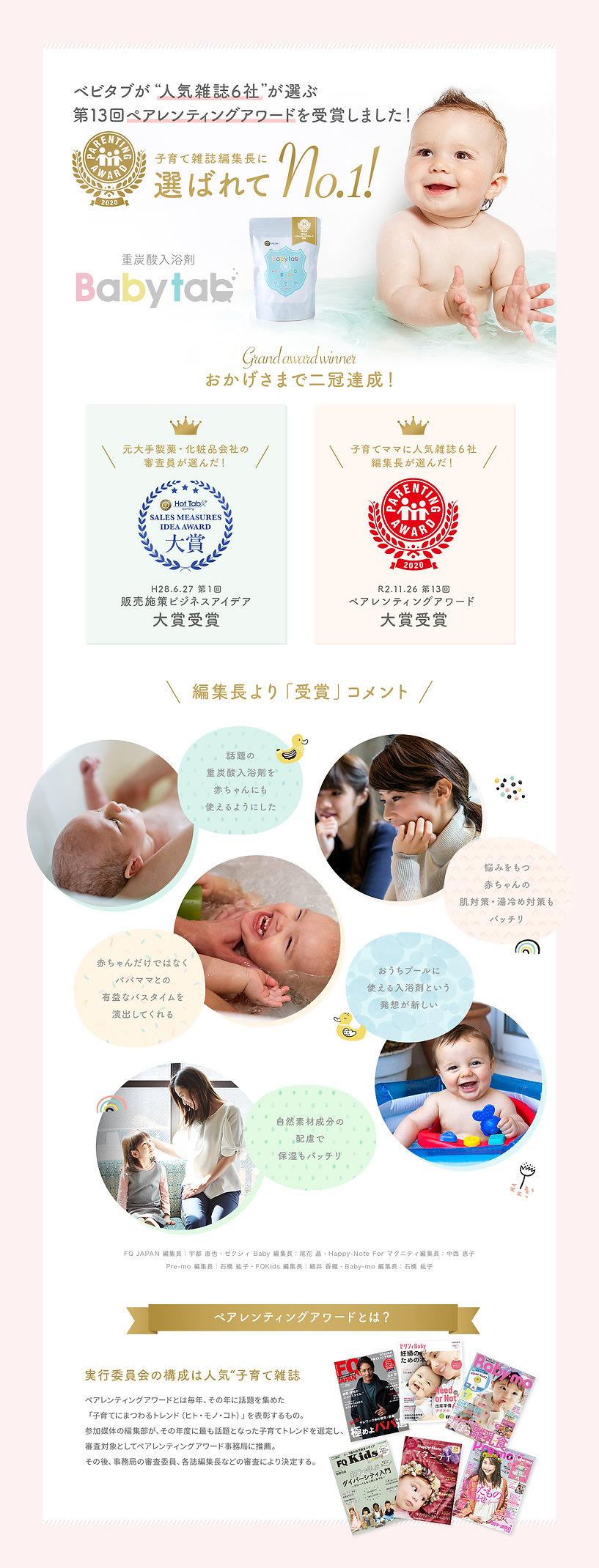 babytab_lp_2 (1).jpg