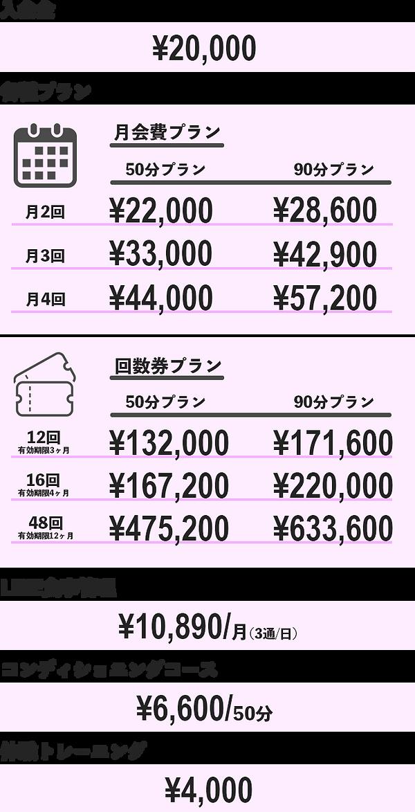 料金表_対面トレーニング.png