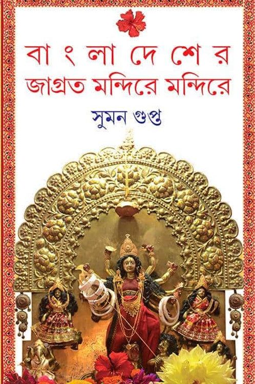 Bangladesher jagrata mandire mandire