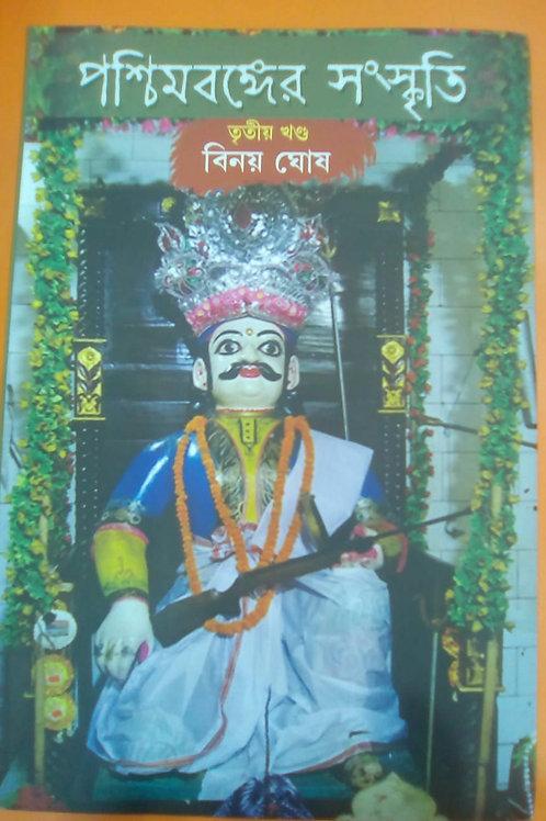 Paschim Banger sanskriti 3