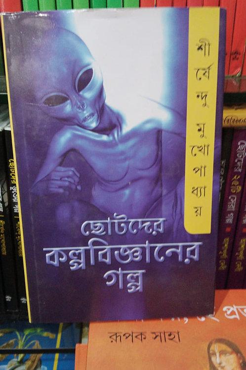 Chhotoder Kalpavigyaner Galpo