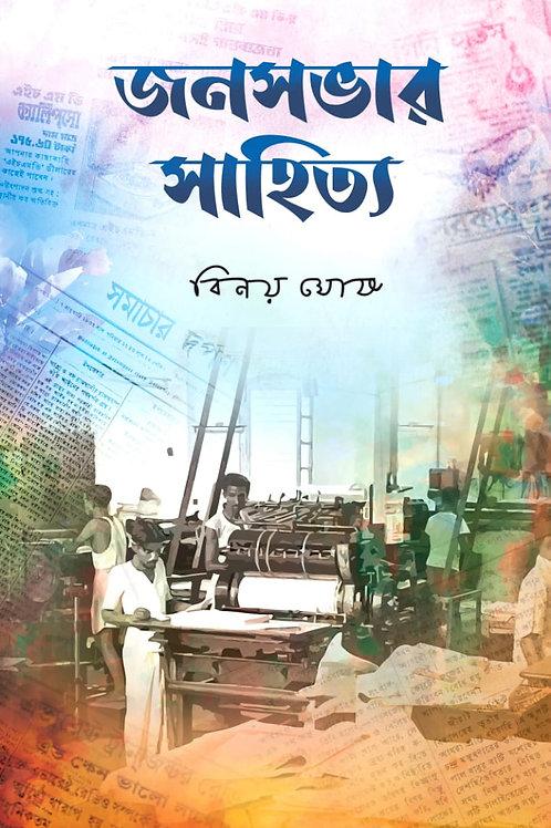 Jansabhar sahitya