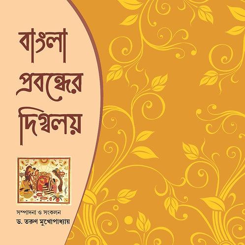 Bangla probondhoer diggoloye