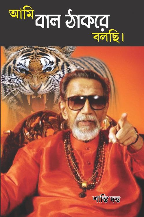 Ami Bal Thakre bolchi