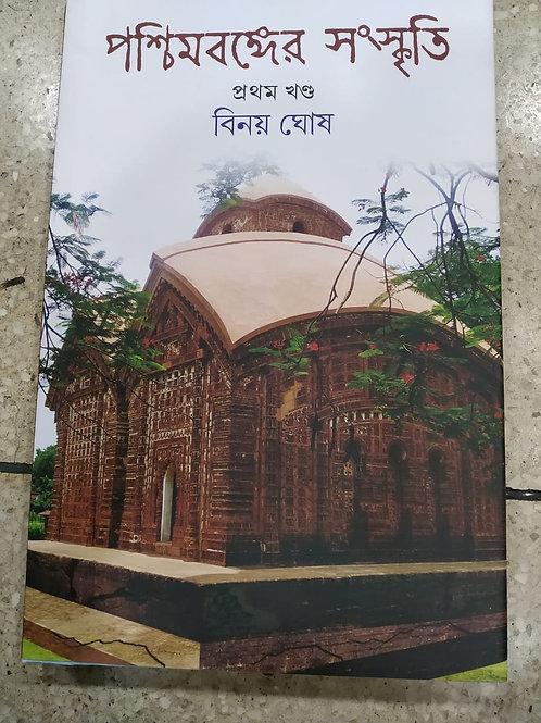Paschim Banger sanskriti 1