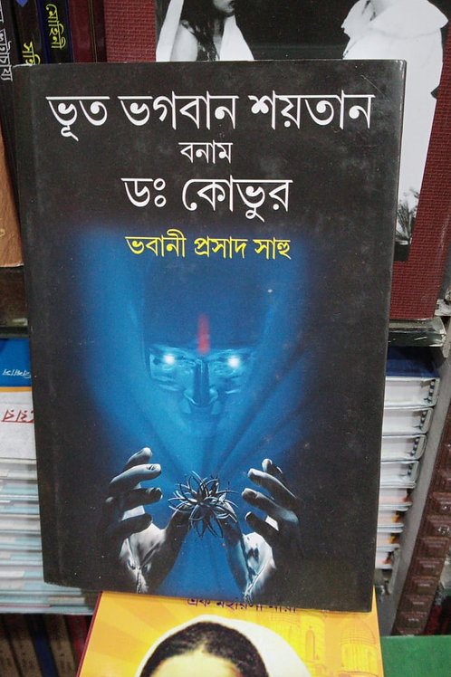 Bhoot Bhagwan Shaitan Banam Dr. Kovur