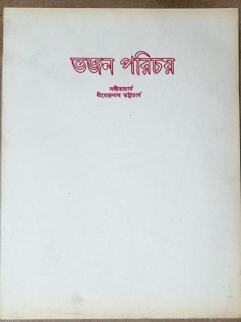 BHAJAN PARICHAY