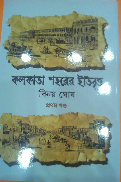Kolkata shohorer itihas 1